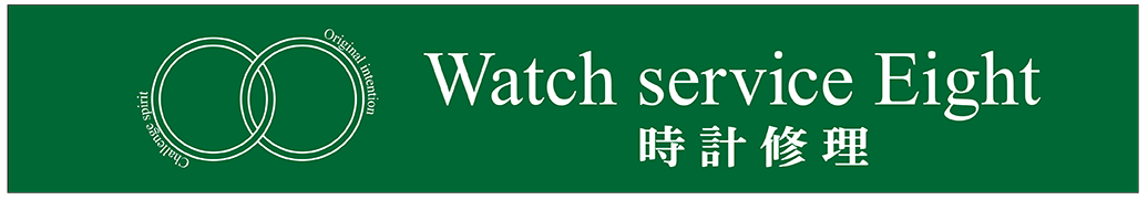 Watch service Eight